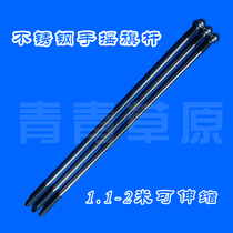 National Special 2 m stainless steel retractable flagpole 2M suitable for No. 3 No. 4 No. 5 flag outdoor hand waving