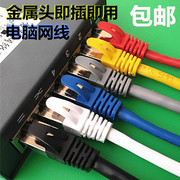 High speed cable household shipping joint 10 meters 20m30m40m50m60m708 computer super five finished jumper