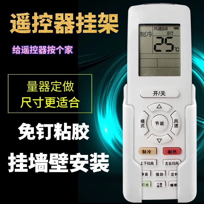 Gree air-conditioning remote control hanger wall mount bracket paste-type containing box wall carrier rocking base nail-free
