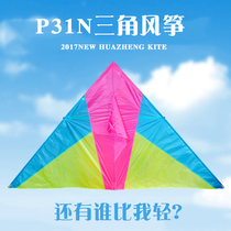 Wind breeze kite p31n red and white blue King 2 flat 3 flat 4 large triangular small wind folding new kite