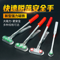 Punch safety hand magnetic pliers safety device magnet pliers suction cup pliers magnetic suction single-head suction pliers magnetic clamp stamping accessories