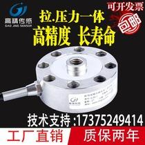 High precision wheel spoke type tension pressure weighing sensor S type cantilever beam module load gravity sensor