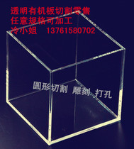 Transparent plastic plate PLEXIGLASS plate Acrylic Board 1mm 2mm3mm5mm Custom-made 0 cut carving