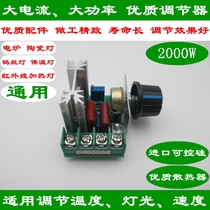2000W 220V high power light temperature speed electric furnace adjustment switch imported SCR regulator