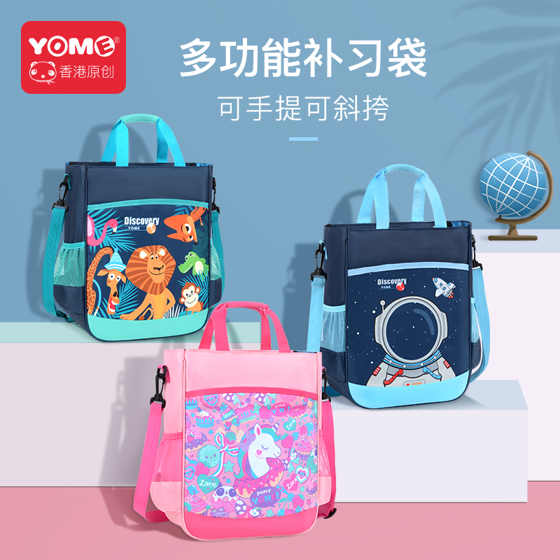 YOME tutorial bags for pupils, boys and girls, handbags, water-proof schoolbags, boys and girls, oblique bags to make up schoolbags