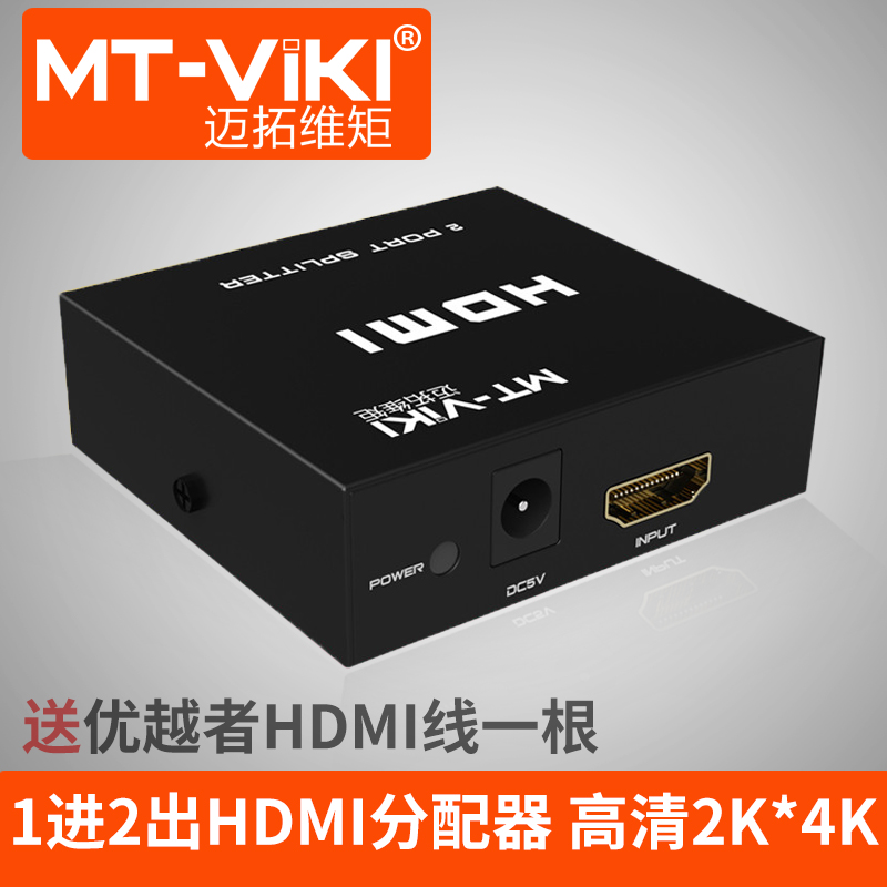 Mato Moment HDMI Distributor 1 Input 2 Output 1/2 HD Signal Frequency Divider Audio/Video Screen Divider 4K