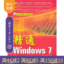 (Official Genuine) Mastery of Windows 7 Chinese with CD-ROM Xue Fang Tsinghua University Press