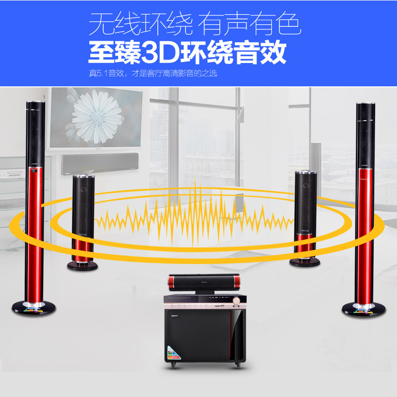 [The goods stop production and no stock]Shinco/ Shinco S3 Home Theater Sound 5.1 Kit Living Room Home TV Speaker Bluetooth Wireless