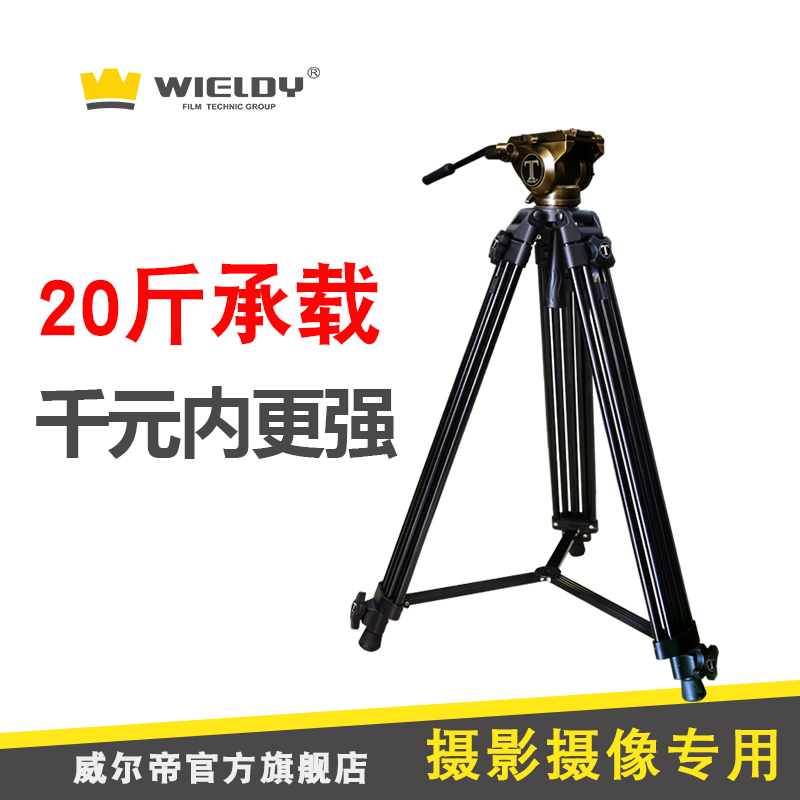 Taishan T6 camera tripod comparable to the United States imported 701 hydraulic damping PTZ wild three-axis gyroscope stabilizer
