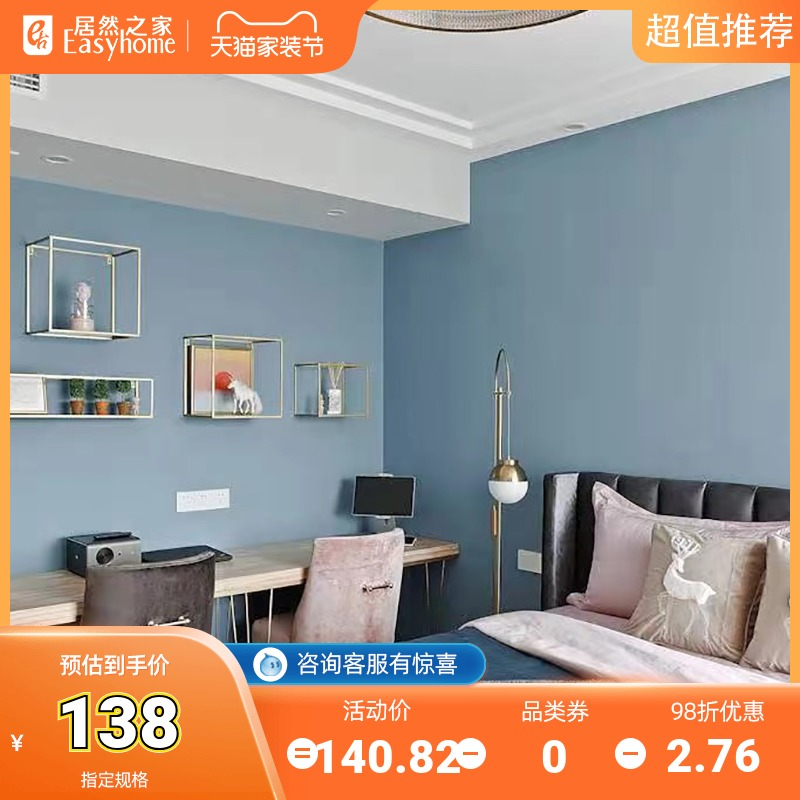 (Actually good things) Yurbao air purification paint fine-grained series moisture-proof mold-proof wall wall material