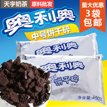 Billion Oreo biscuits shredded 400 grams baked cake Dessert Wood Bran cup raw material medium biscuit embryo crumbs