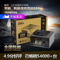 Great Wall Power HOPE6000DS PC Power Desktop Power 500W энергосбережение и бесшумное питание хоста