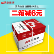 Staples A4 print white copy paper 500 70g/5 package office paper A4 paper wholesale shipping FCL