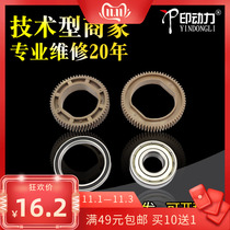IndyDyFail is suitable for Xerowind God D125 D95 fixed-shadow roller gear D110 4110 4127 4590 4595 900 1100 6000 7000 roller bearings roller bearings
