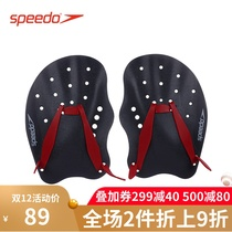 Speedo speed ratio tao swimming webbed gloves professional swimming training hand webbed paddle palm boost swimming speed