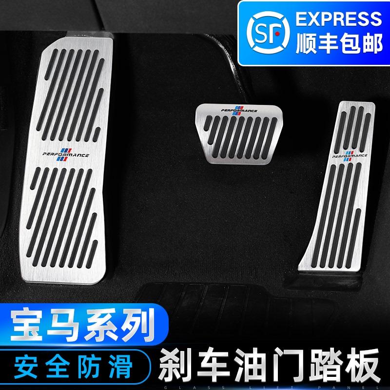 BMW accelerator pedal brake pedal new 3 series 5 series 3GT4 series X1X3X4X5 interior modified decorative accessories