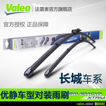 Valeo boneless wiper for Great Wall hover h1h2sh3h5h6h8vv567f57 Teng wing wiper blade