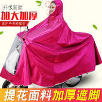 Electric car raincoat long version of mens and womens single-person riding full-body poncho to increase the rainstorm-proof special poncho