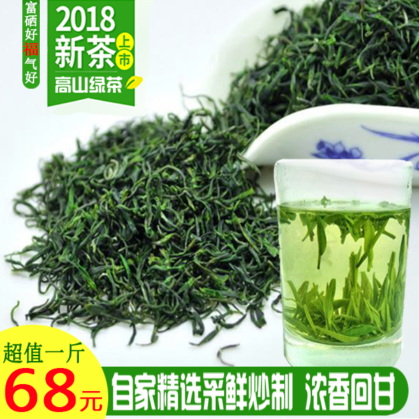 Enshi Selenium-enriched Tea 2019 New Tea Luzhou-flavor Spring Tea Scattered Tea 500g Fried Green Tea Farmer Special Price Package