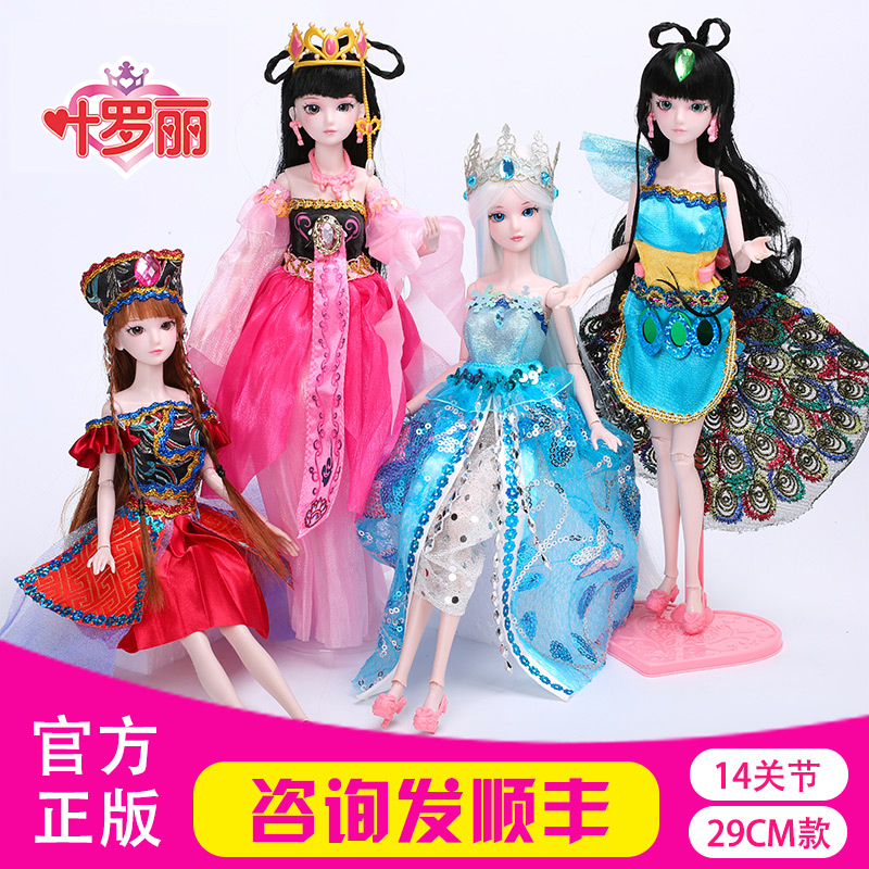 Lori doll genuine Lori fairy ice princess 29cm night Lori fairy dream Ye Louling girl toy