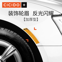 CICIDO wheel eyebrow reflective paste car sticker front bar body scratch cover thickened decorative paste safety warning strip