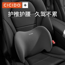 CICIDO Lumbar support cushion summer car lumbar seat back car lumbar support 2021 model driving lumbar support