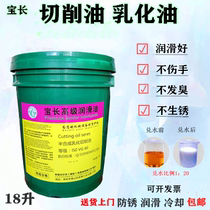 Anti-rust cutting fluid coolant stainless steel lathe aluminum alloy machining center cnc grinder water-soluble emulsified oil