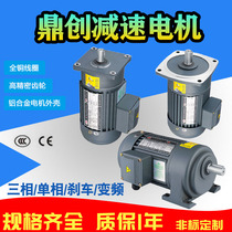 380V horizontal CH V gearbox 200W400W city-state variable frequency 750W AC vertical oblique gear reduction motor