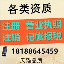 Guangzhou Shenzhen Heilongjiang Company registration cancellation of individual industrial and commercial business license agent