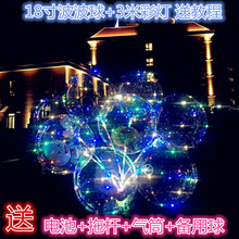 Net Red Balloon Wave Ball with Light, Flash Cartoon, Full-blown Night Market Street Selling 100 Kids Wholesale