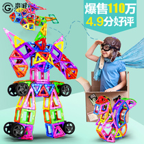 Your paishi magnetic pieces of building blocks assembled toys Puzzle 1-2-3-6-7-8-10 year old magnet boy child