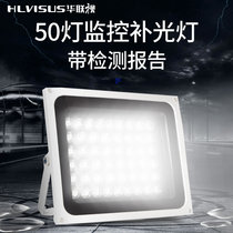 Hualian as fill light monitoring camera auxiliary lamp 50 lights outdoor 220V white LED night vision fill light