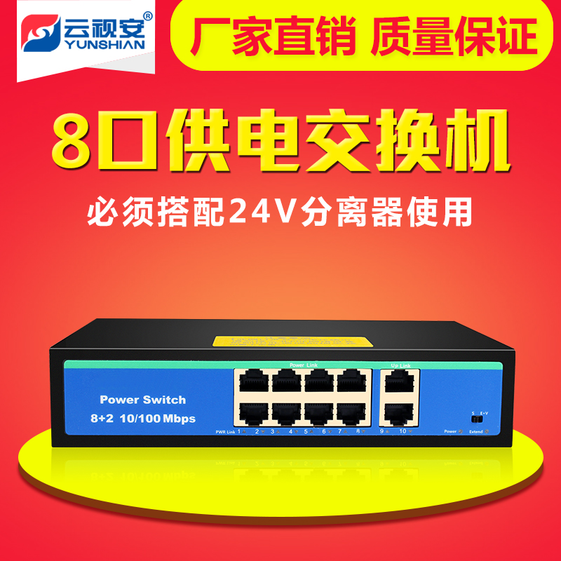 Cloud Vision 8+2 built-in DC24v power supply 8 IPC Poe network cable network data transmission switch