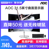 AOC C32V1Q 31 5-inch curved desktop computer LCD display Gaming game 2K display 32