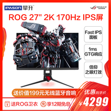 Phase 12 interest free Rog / player country xg279q smashes Dagang 27 inch 2K 170hz display original 1ms fast IPS fast LCD panel display ASUS