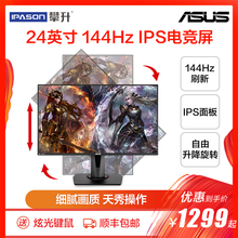 ASUS ASUS 24-inch IPS King Kong 144HZ gaming monitor VG249Q game eating chicken HD ps4 LCD computer screen wall-mounted rotating lifting