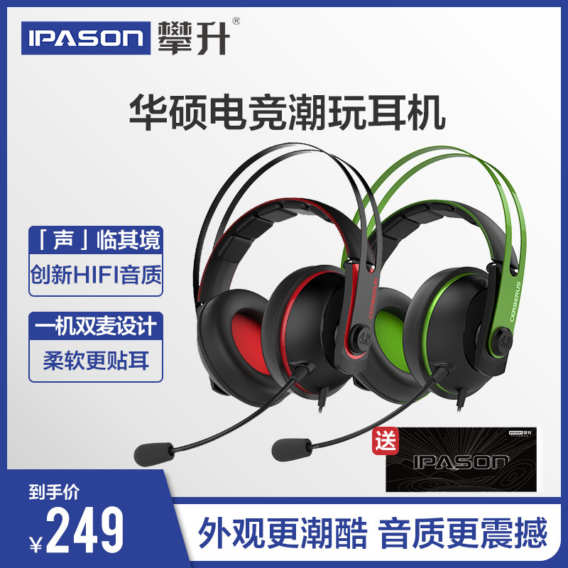 Asus CERBERUS V2 Game Live Computer Race Headphones Eat Chicken Game Jedi Escape Game Headphones