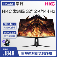 HKC GX329Q 32 inch 1500R Surface 2K Resolution 144Hz Refresh Rate Game Display