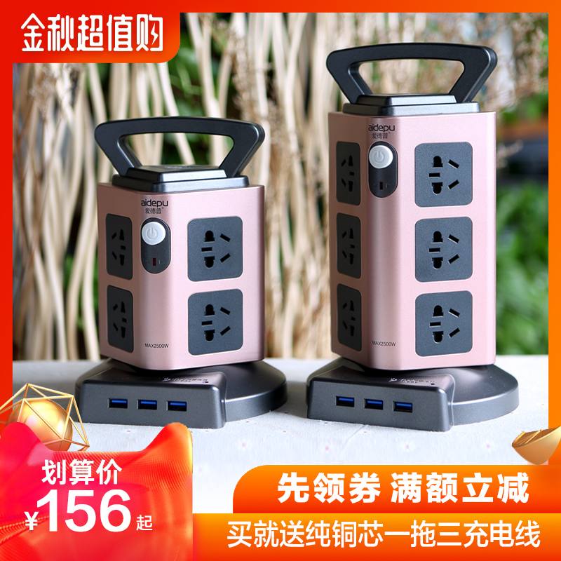 Edp vertical USB intelligent socket, creative tower connection board, multi-function stereo inserting plug board for household use