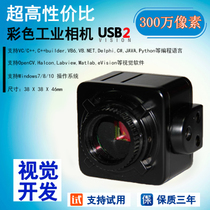 HD USB 3 million megapixel industrial camera with measurement software provides SDK Industrial vision camera