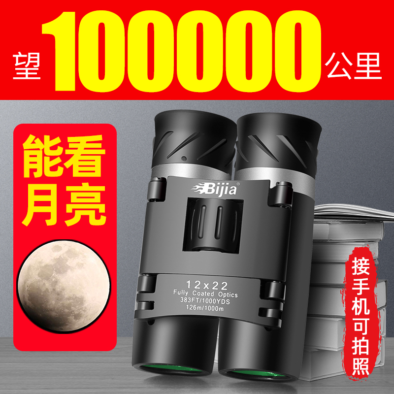 BIJIA binoculars high-definition night vision portable outdoor professional 10000 meters childrens small look glasses