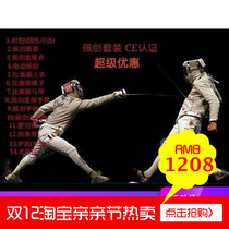 Sabre Set fencing suit set adult children beginner 14 pieces of equipment CE certification can compete fencing equipment