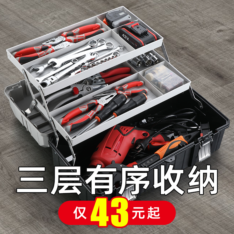 Three layer folding toolbox large multi-functional maintenance portable electrical box household hardware storage box industrial grade