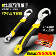 AI Ruize universal wrench multifunctional universal adjustable wrench quick opening clamp Activity Board Kit