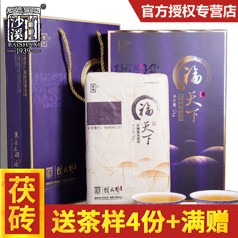 Futian Purple Indian Alpine Tea Garden Futian Tea Gift Boxed with 1 kg of Futian Tea in Baishaxi, Anhua, Hunan Province