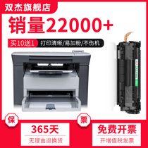 Shuangjie is suitable for easy powder HP2612A cartridge HP1020 HP1005 M1005 1010 1018 1015 1022nw 3015 3020 printer toner cartridge Q2612A cartridge
