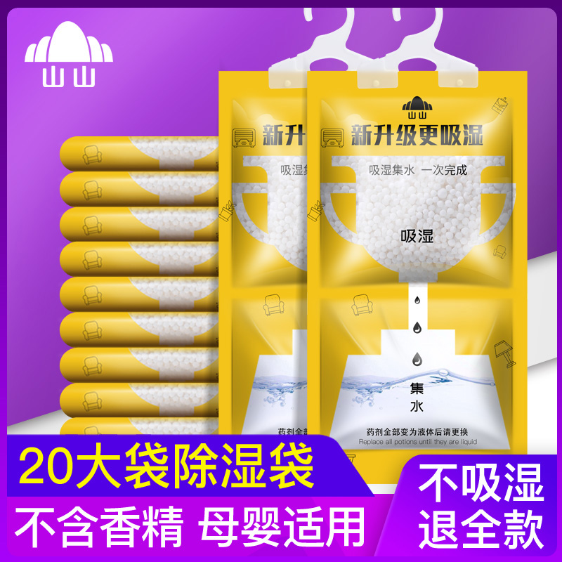 Mountain dehumidification bag can be hung mold-proof desiccant moisture-proof wardrobe indoor room moisture absorption box absorbent
