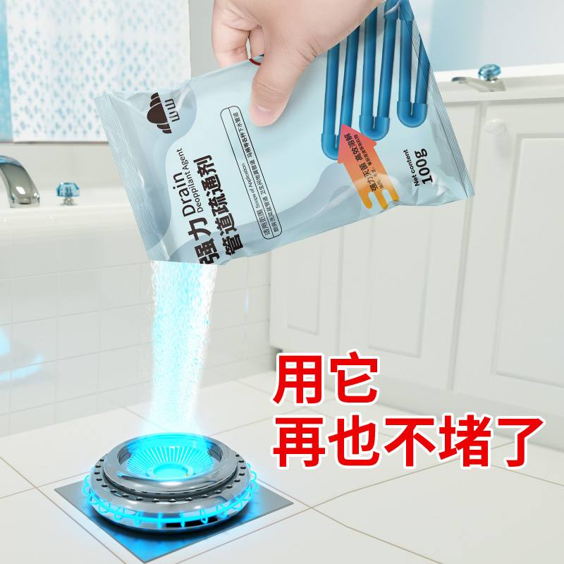 Pipe dredging agent powder powerful toilet leakage kitchen sewer oil dissolves corrosion blockage