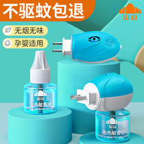 Shanshan electric mosquito coil liquid odorless baby pregnant woman mosquito repellent Indoor mosquito repellent supplement Household plug-in heater