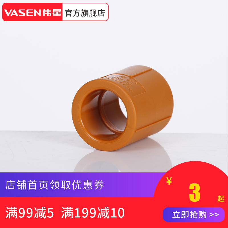 Weixing brilliant PPR pipe fittings external pipe hoop 4 minutes 206 minutes 25 equal diameter direct bundle
